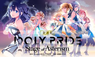 IDOLY PRIDE Stage of Asterism