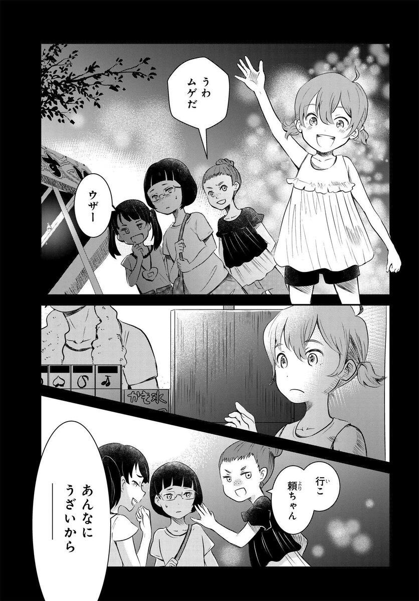 泣きたい私は猫をかぶる 第6話「祭の夜」|コミックNewtype