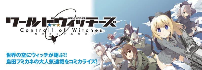 ワールドウィッチーズ 魔女たちの航跡雲 Contrail of Witches